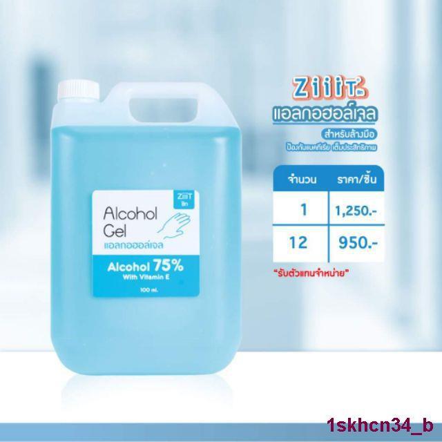 เจลล้างมือ แอลกอฮอล์เจล 5000ml. แอลกอฮอล์เข้มข้น75%  v/v แห้งไวกลิ่นหอมรับประกันแท้100 จากโรงงาน