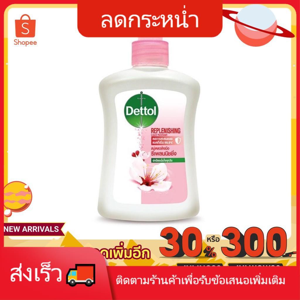 🐯เจลล้างมือ🐯 hand sanitizer spray kirei Dettol ล้างมือ ยับยั้งแบคทีเรีย 99.9% (เดทตอลล้างมือ) หลายสูตรให้เลือก