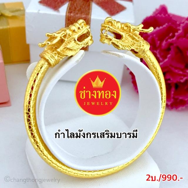 กำไลมังกรทองเสริมบารมี/กำไลทองพญานาคราช 2บาท ราคา 990 ทองชุบ ทองโคลนนิ่ง ทองหุ้ม ทองปลอมราคาถูก ทองไมครอน