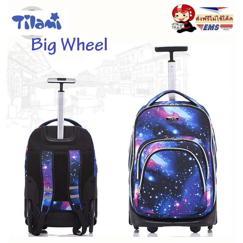 "Tilami Big Wheel กระเป๋าล้อลาก 19"" กระเป๋านักเรียนล้อลาก กระเป๋าโน๊ตบุ๊ค กระเป๋าเดินทาง พร้อมส่งส่งฟรีไม่ต้องใช้โค้ด"