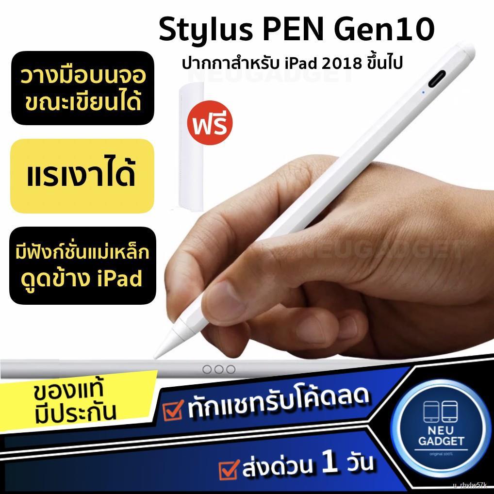 ﺴ✜☒[ วางมือบนจอได้✅แรเงาได้✅ ] ปากกาไอแพด Gen10 Stylus สำหรับiPad gen7 2019 10.2 9.7 2018 Air3 11 สำหรับApplePencil ปากก