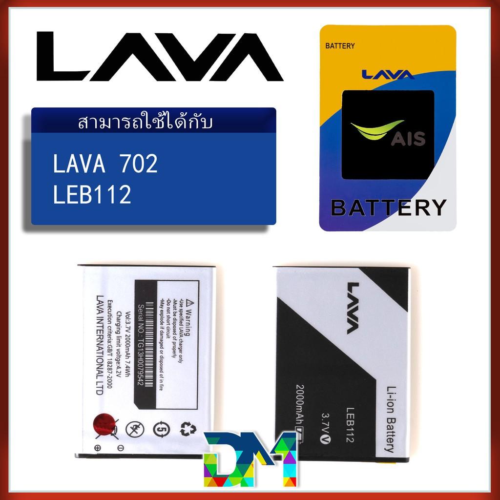 แบต LAVA 702 Battery แบตเตอรี่ AIS iris LEB-112/lava702