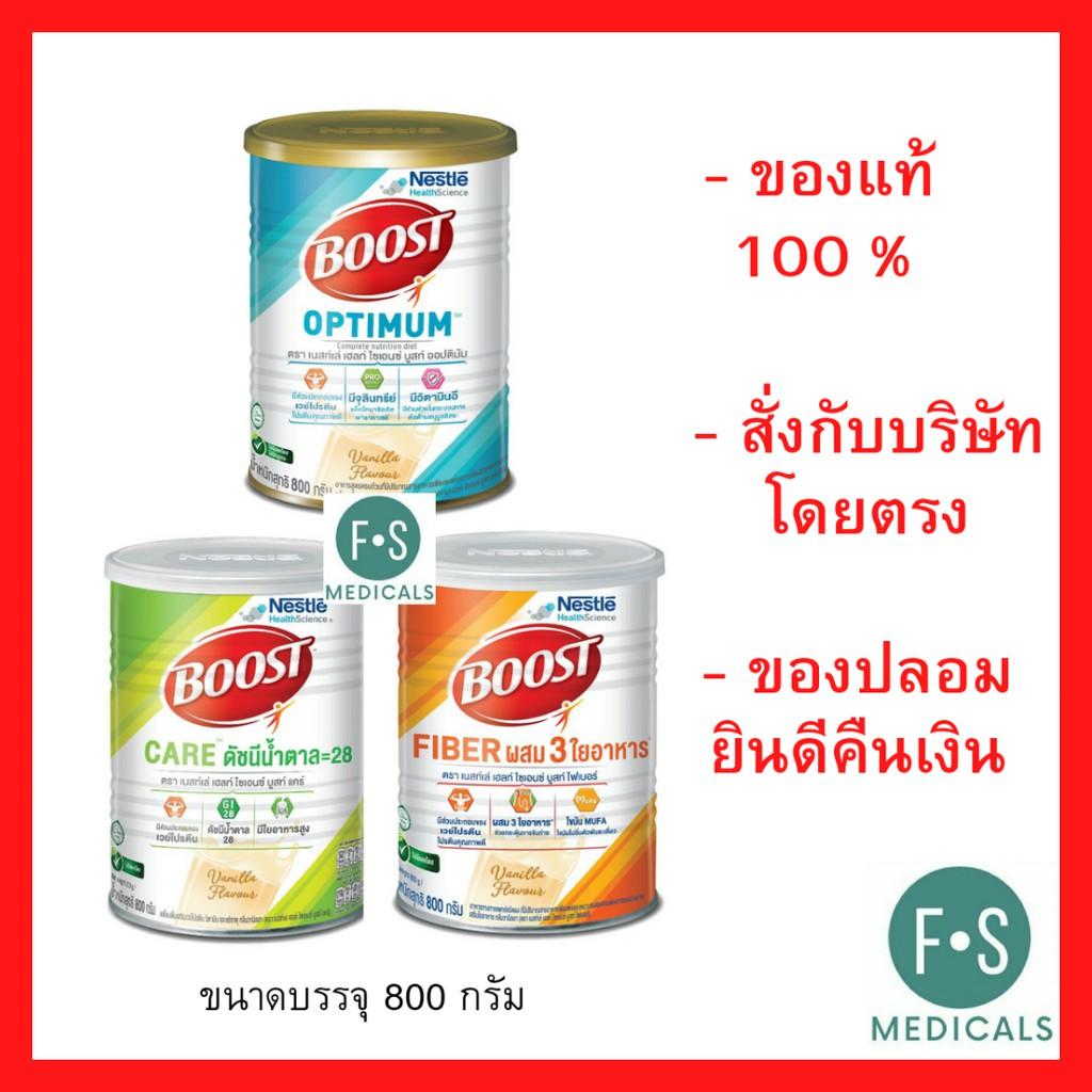 Nestle Boost Optimum, Care, Fiber 800 g. บูสท์ อาหารทางการแพทย์สูตรครบถ้วน มีเวย์โปรตีน สำหรับผู้สูงอายุ (1 กระป๋อง)