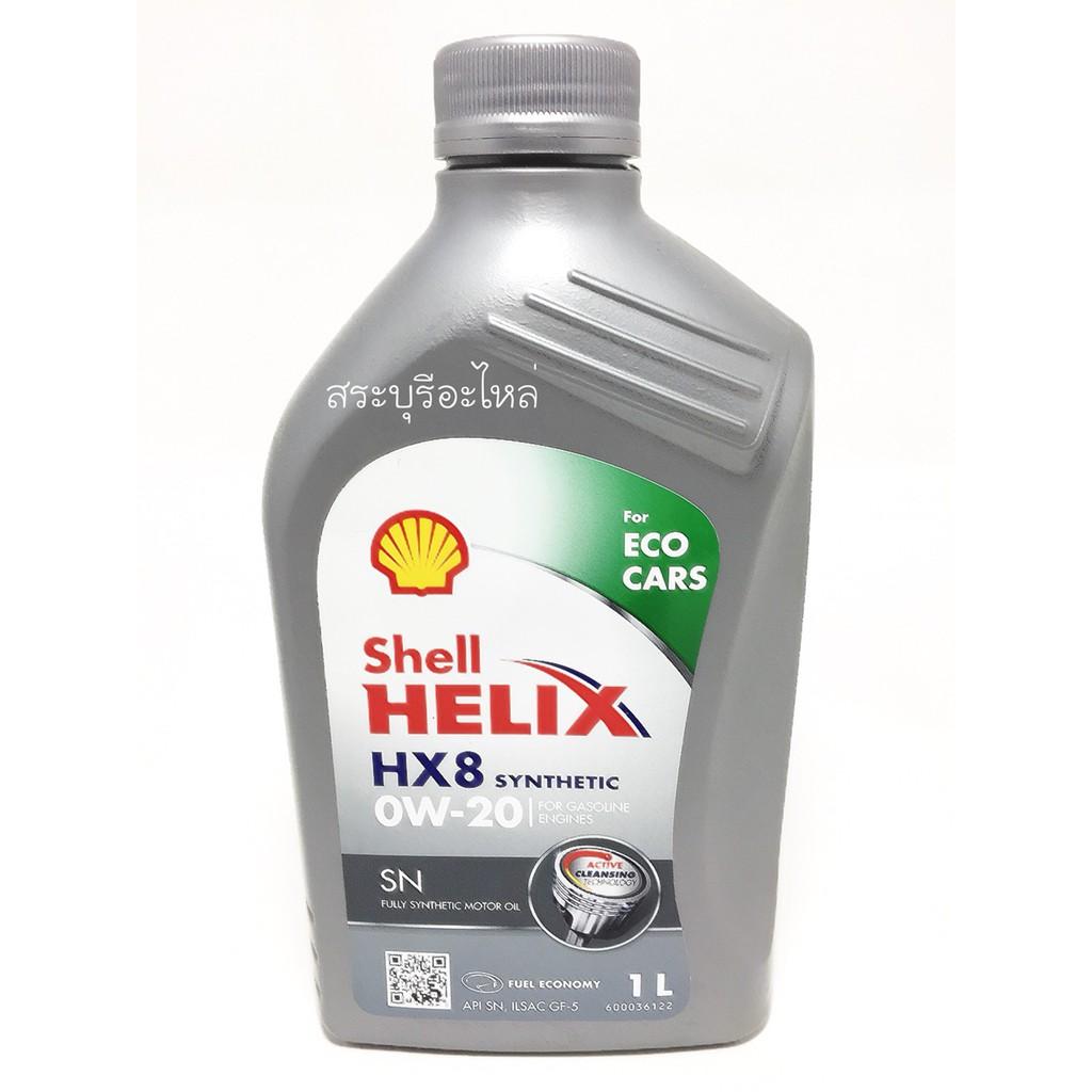 น้ำมันเครื่องสังเคราะห์แท้ Shell HELIX HX8 0w20 ECO EAR