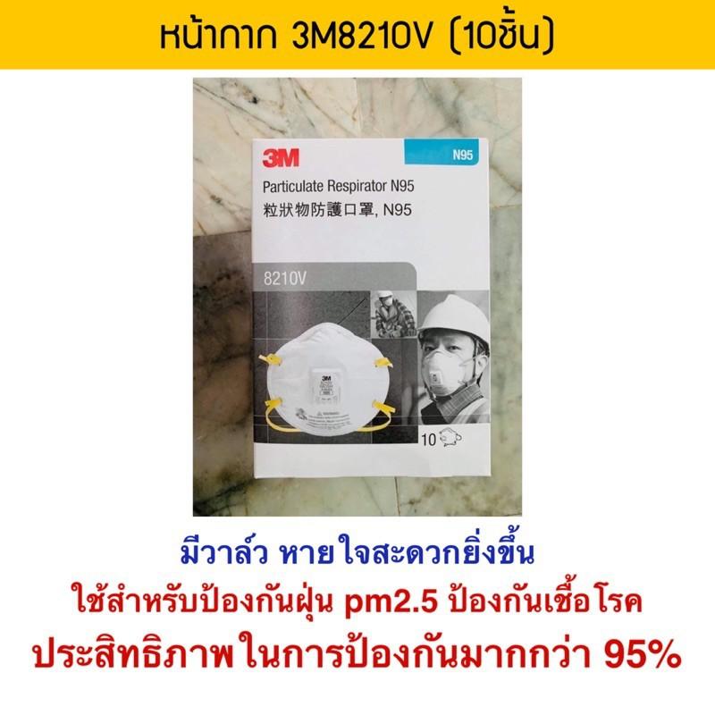 ♠☏หน้ากาก 3m 8210V N95 (ขายรายชิ้น) ราคาต่อชิ้น