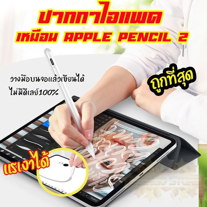 ㍿❀♠[วางมือบนจอ+แรเงาได้] ปากกาไอแพด แบบ Apple Pencil stylus ปากกา ipad gen7 gen8 2019 applepencil 10.2 9.7 2018 Air3 /