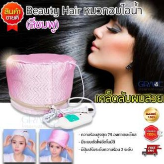 [จัดส่งฟรี]หมวกอบไอน้ำ สีชมพู หมวกอบไอน้ำระบบไฟฟ้า หมวกอบไอน้ำที่บ้าน