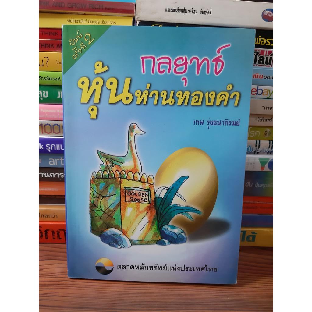 #หนังสือมือสอง# หนังสือกลยุทธ์หุ้นห่านทองคำ ราคา 120 บาท