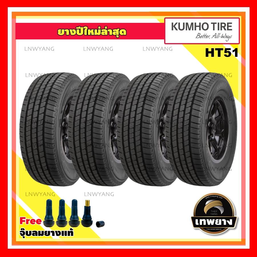 265/70R16 รุ่น HT51 ยี่ห้อ KUMHO ยางรถยนต์ รถเก๋ง รถกระบะ รถSUV (4 เส้น)