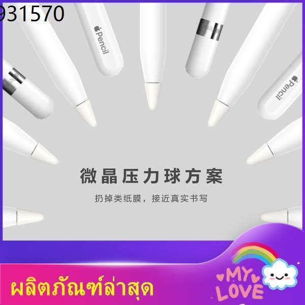 ไอแพด ปากกาไอแพ apple pencil applepencil ปากกาทัชสกรีน ➳แอปเปิ้ลแอปเปิ้ล ปลายปากกาดินสอปก Luo Xiaoxi 1 รุ่น 2 รุ่นที่ 2