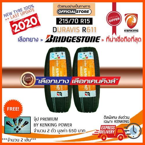 ผ่อน 0%  215/70 R15 Bridgestone รุ่น DURAVIS R611 ยางใหม่ปี 2020✨ (2 เส้น) Free!! จุ๊ป Kenking Power 650฿