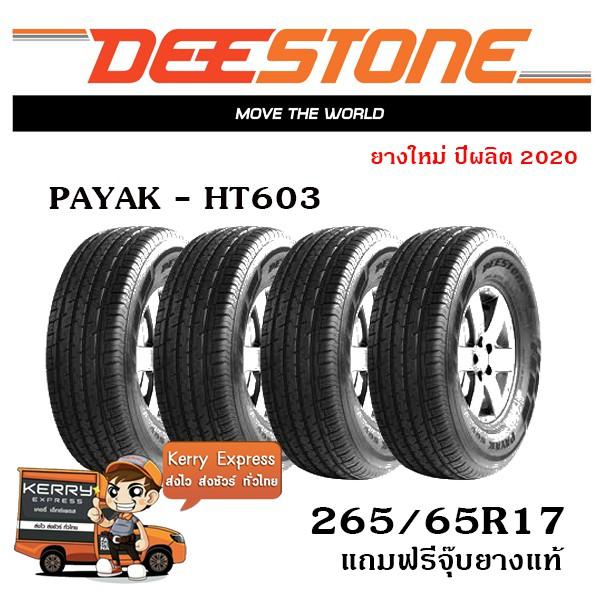 DEESTONE  225/65R17 PAYAK HT603 ชุดยาง 4เส้น