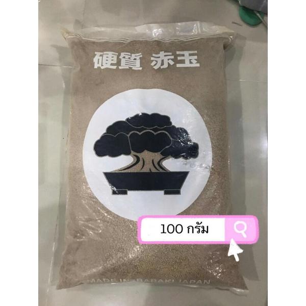 [100 กรัม]ดินญี่ปุ่น AKADAMA ไซส์ S ดินปลูกแคคตัส บอนไซ กระบองเพชร ไม้อวบน้ำ อาคาดามะ อะคาดามะ
