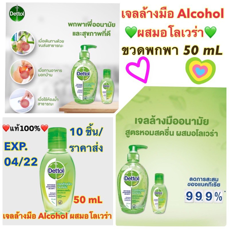 🔥Sale🔥Dettol เจลล้างมือแอลกอฮอล์ 70% 50 mL🔥หมดอายุ 02/22💕💕💕