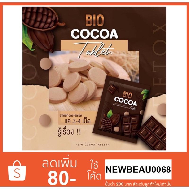 (ราคาโปร! จำนวนจำกัด ล๊อตใหม่) Bio cocoa Tablet ไบโอ โกโก้ bio coco โกโก้อัดเม็ดดีท็อกซ์ ไบโอโกโก้อัดเม็ด