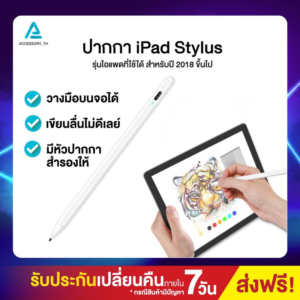 ปากกา ipad stylus ipad gen7 2019 (apple pencil) ปากกาสไตลัสทัชสกรีน ปากกาไอแพด