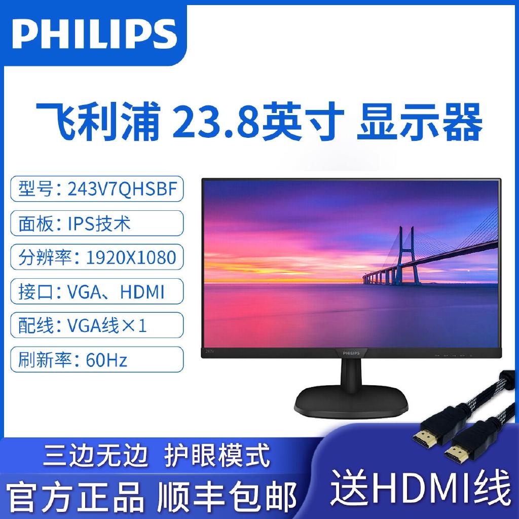 ฟิลิปส์22-นิ้ว24นิ้วจอคอมพิวเตอร์ป้องกันดวงตาสก์ท็อปคอมพิวเตอร์แอลซีดีทีวีโฮมออฟฟิศ