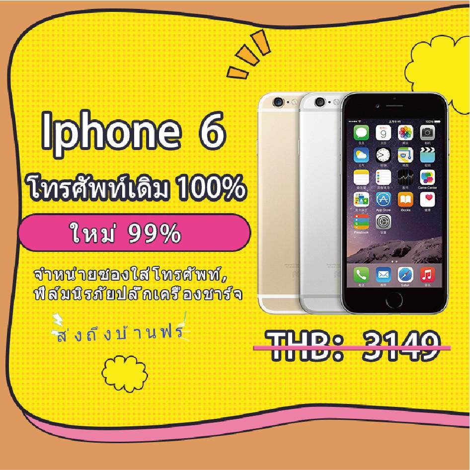 ไอโฟน6 apple iphone6 && (128 GB || 64 GB || 32 GB || 16 GB) iphone โทรศัพท์มือถือ ไอโฟน6 apple ไอโฟน 6 i6 iphone 6 8Kno