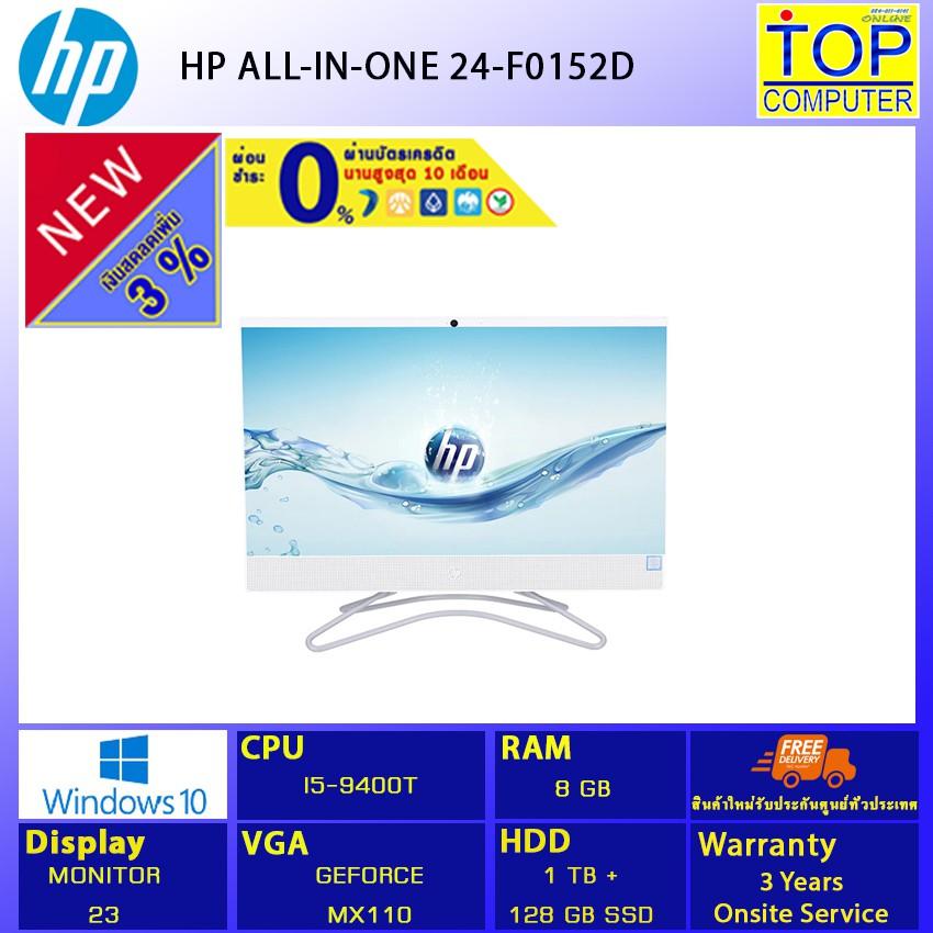 [โค้ด CLSSOTT1 ลด1,500 ]HP All In One 24-f0152d / BY TOP COMPUTER