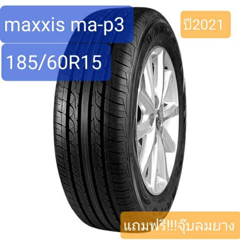 ยางใหม่ปี2021ยี่ห้อ Maxxis รุ่นma-p3 185/60R15