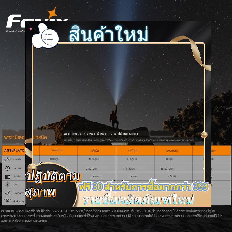 ♘Fenix PD40R V2.0 ไฟฉายแบบชาร์จระยะไกล Type-c LED กลางแจ้ง 3000 ลูเมนสว่างมาก