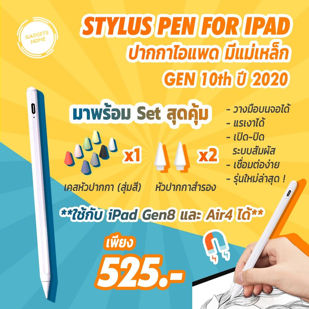 (ตอบไว ส่งจากไทยทุกวัน 🔥วางมือได้ แรเงาได้) 10th Gen stylus pen ปากกาสไตลัส ปากกาไอแพด Apple Pencil ไอแพด ปากกา