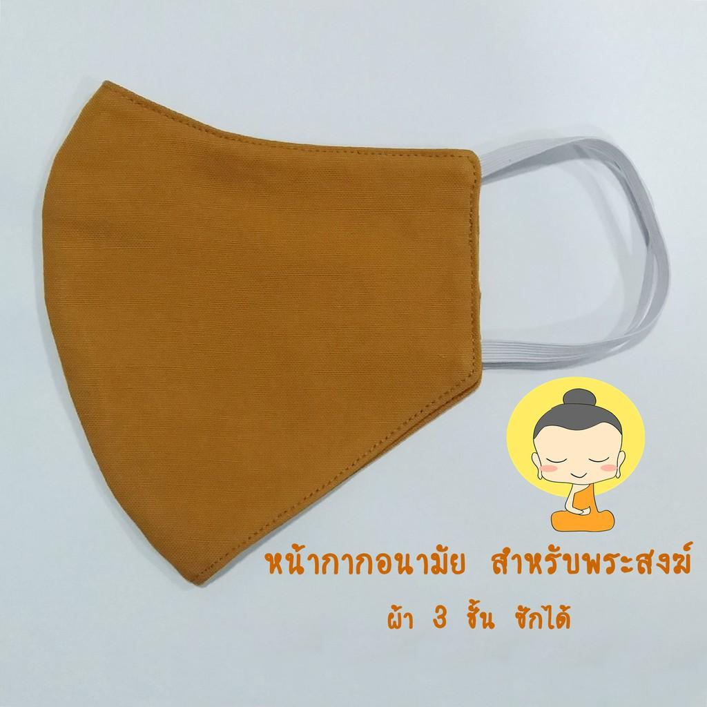 หน้ากากผ้า ผ้าปิดจมูก ผ้าปิดปาก ไซส์ใหญ่ สำหรับพระสงฆ์ สีแก่นบวร ซักได้ มีลวดเพิ่มความกระชับ Fabric Health Mask  size L
