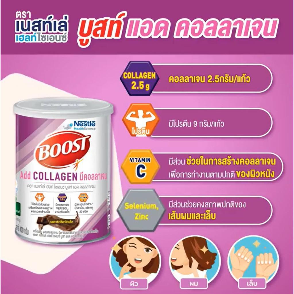 จัดส่งฟรี✉Nestle boost Boost optimum ❈Nestle Boost Add Collagen 400g. บูสท์ แอด คอลลาเจน อาหารทางการแพทย์ มีโปรตีน สำหรั
