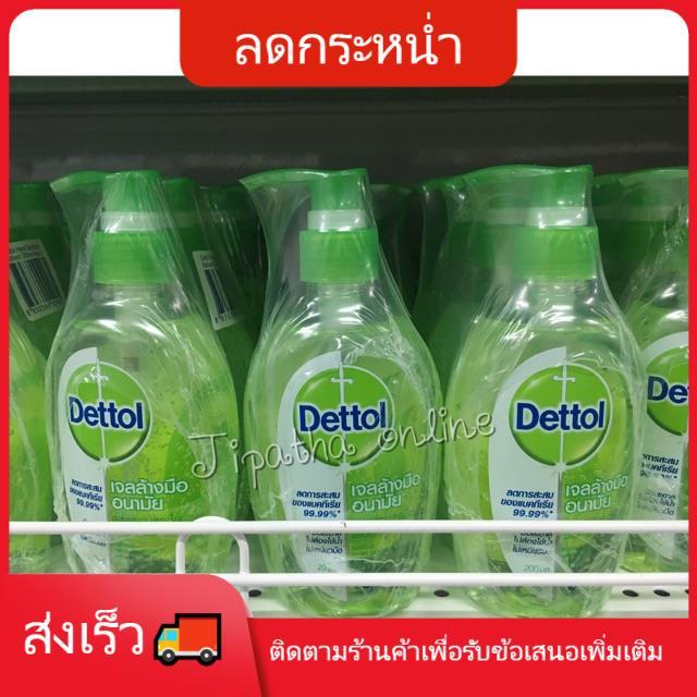 hand sanitizer spray kirei 🐯เจลล้างมือ🐯 (200มล.) Dettol hand gel เดทตอล เจลล้างมือ