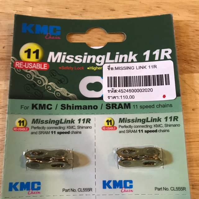 7,8 SPEED CHAIN KMC Missing Link  7,8 Speed missinglink