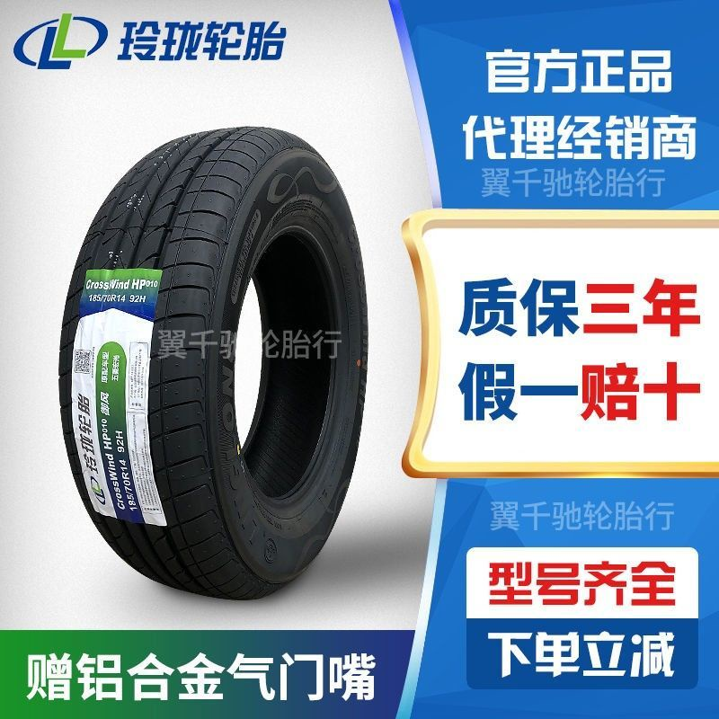 ﹊>ยาง Linglong 165 175 185 195 205 215/55/60 /65/70/ 75R14R15R16R17LT