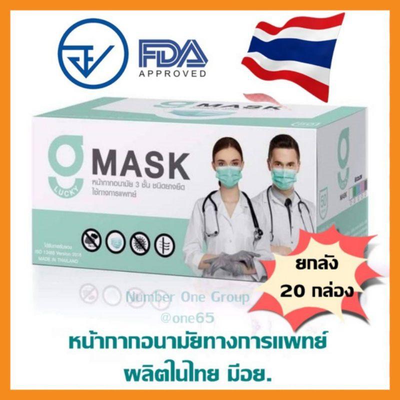 💥ยกลังราคาถูกมาก💥G lucky Mask หน้ากากอนามัย 3ชั้น 1 ลัง 20 กล่อง (1กล่องบรรจุ 50ชิ้น) - สีเขียว