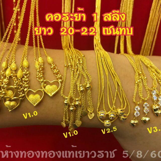 สร้อยคอทองคำ96.5%ราคาส่ง