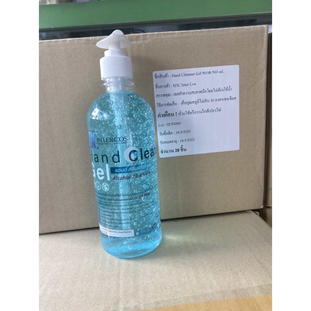 ยกลัง 20 ขวด ขวดละ 500ml เจลล้างมือ อนามัย  SDC intercos เจลทำความสะอาดมือ สะอาดปลอดภัย แห้งไว โดยไม่ต้องล้างออก