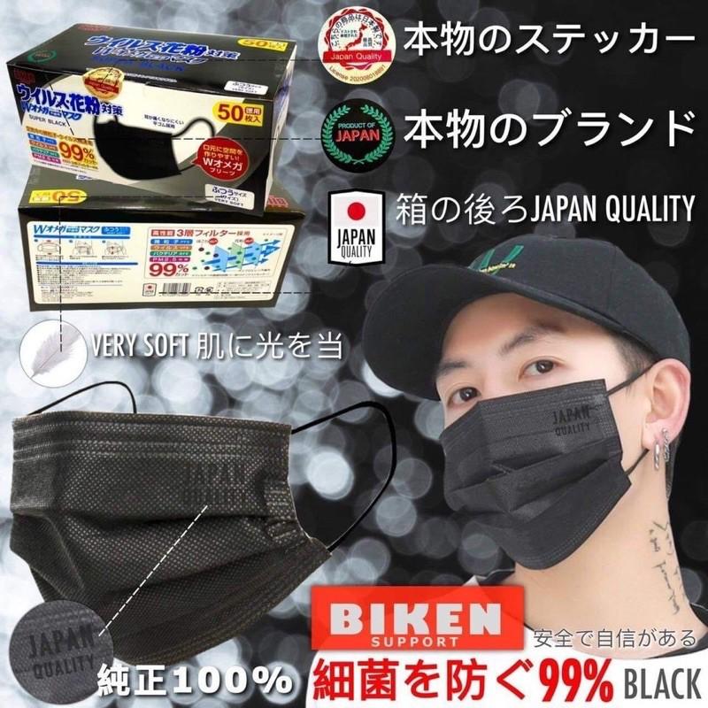 แมสญี่ปุ่น BIKEN  สีดำ SUPER BLACK 3 ชั้น  กรอง PM 2.5 ได้ พร้อมส่ง ‼ของแท้ ‼