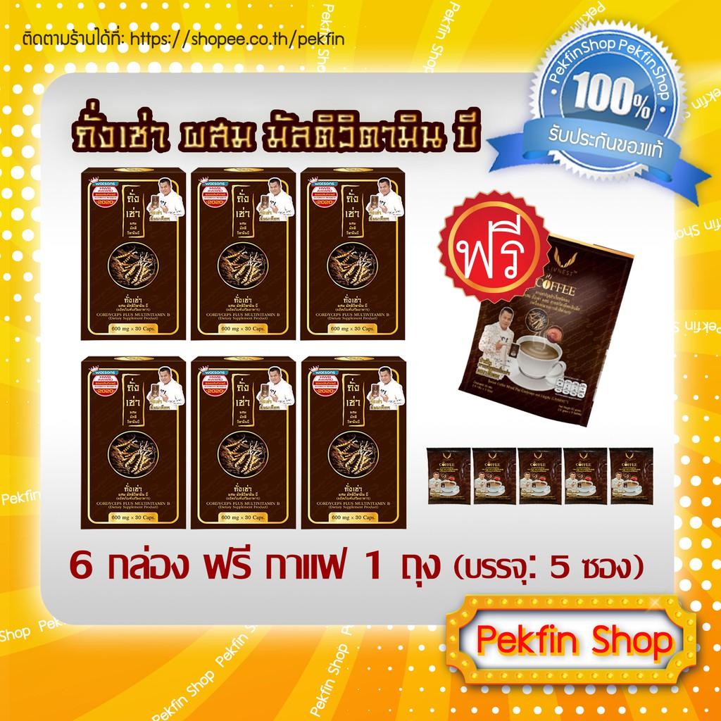 [6กล่อง] ฟรี กาแฟ ⭐️⭐️สุดคุ้ม ถั่งเช่า ผสมมัลติวิตามินบี  30 แคปซูล X 6กล่อง  ถั่งเช่ายิ่งยง