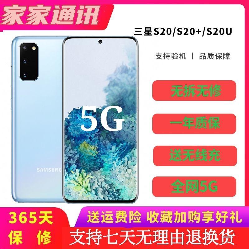 บูติก☂♀﹉ของใหม่ มือสองของแท้ Samsung S20 รุ่น US ธนาคารแห่งชาติ S20+ S20 S20 Ultra Snapdragon 865 โทรศัพท์มือถือ 5G