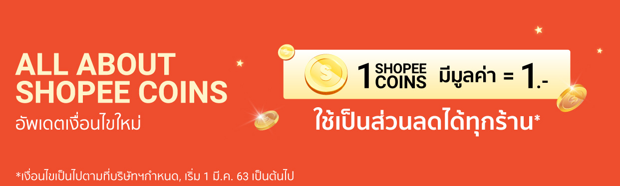 All About Shopee Coins