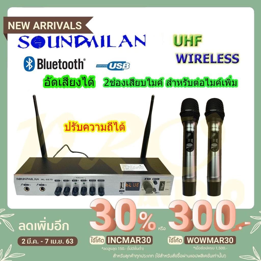 SOUNDMILAN รุ่น ML-6670 ไมค์โครโฟนไร้สาย UHF Wireless ไมค์ลอยคู่ มี Bluetooth USB ปรับความถี่ได้ อัดเสียงได้