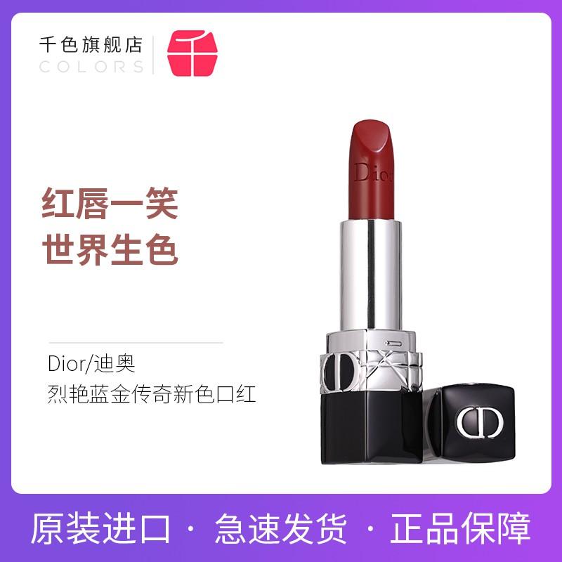 NEW◊Dior Lit Blue Gold Lipstick Legendary New Color Velvet 999/888