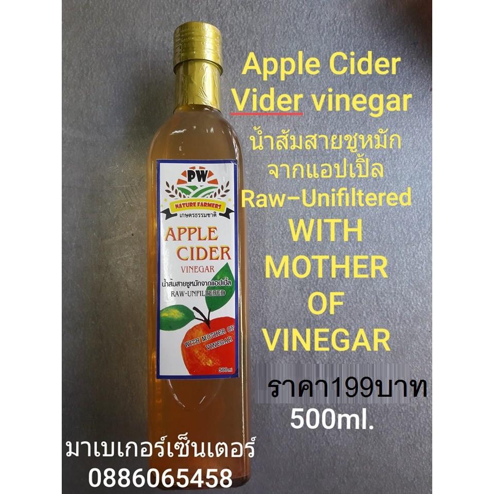 น้ำส้มหมัก Apple Cider Vinegar