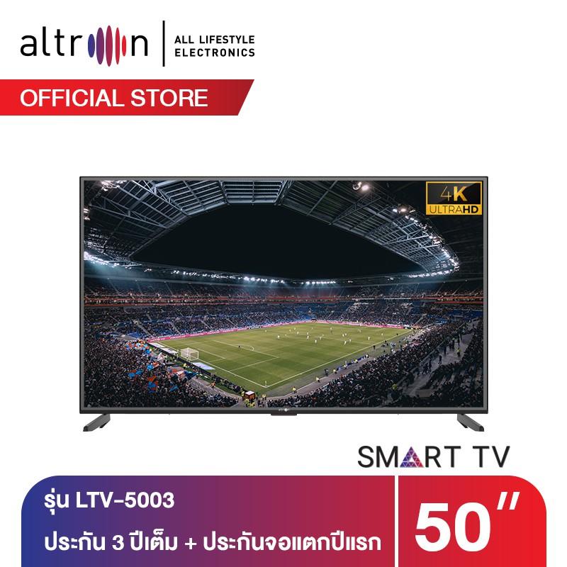 [รับประกัน 3 ปี] altron สมาร์ท ทีวี ขนาด 50 นิ้ว UHD 4K แอนดรอยด์ 7.1 รุ่น LTV-5003 Smart TV รีวิว altron smart tv 4k 65 นิ้ว ของดีสุดคุ้มภาคต่อของธานินทร์ - รีวิว altron Smart TV 4K 65 นิ้ว ของดีสุดคุ้มภาคต่อของธานินทร์