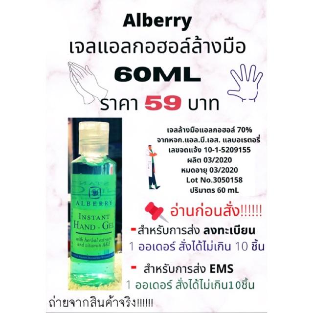 Alberry เจลล้างมือแอลกอฮอล์70% ขนาดพกพาสะดวก 60 mL