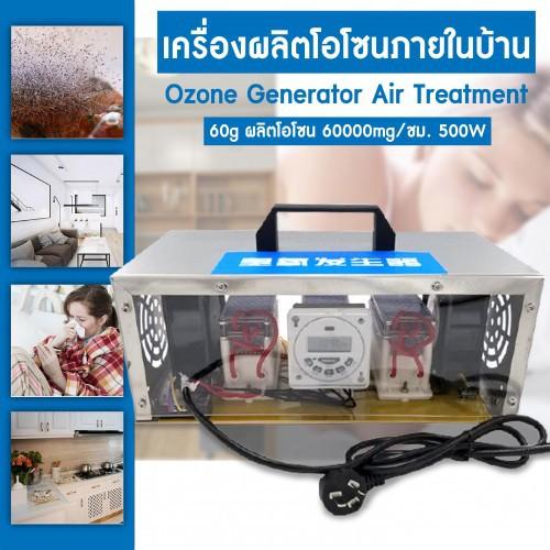 เครื่องอบโอโซน Ozone Generator ขนาด 60g เครื่องผลิตโอโซนภายในบ้าน 60000mg/ชม.