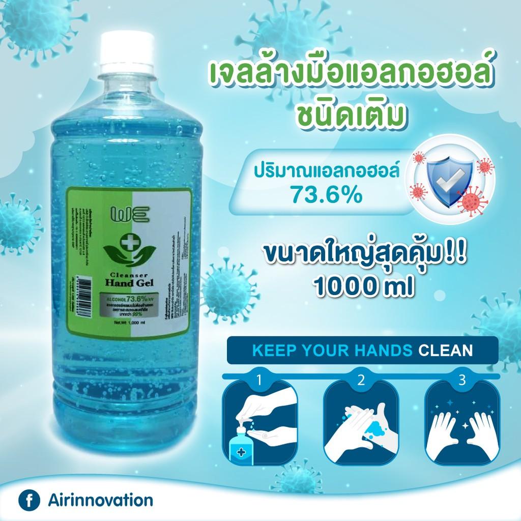 เจลล้างมือแอลกอฮอล์ 1000 ml ชนิดเติม
