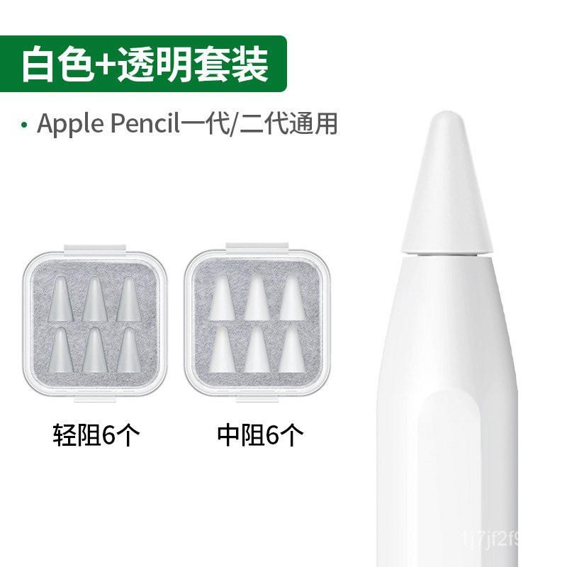 ชุดปลายปากกาสีเขียวสำหรับแอปเปิ้ลapplepencilตัวเก็บประจุปากกากระดาษฟิล์มคู่ Damping เงียบซิลิโคนแสงต้านทานลื่นpencil1/2ร
