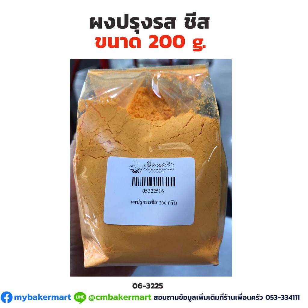 ผงปรุงรส รสชีส แบ่งบรรจุ 200 กรัม (05-3225)