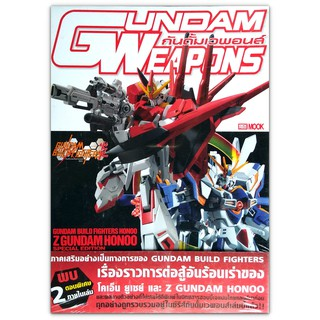 Gundam Weapons Gundam Build Fighters Honoo Z Gundam Honoo Special Edition