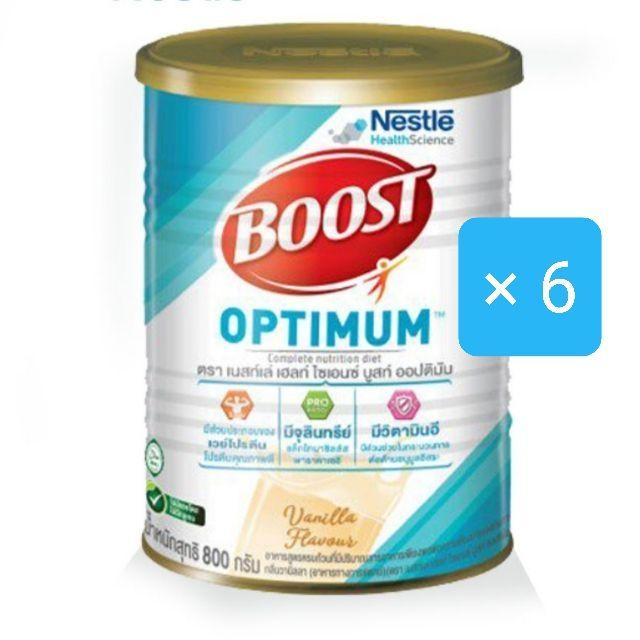 บูสท์ ออปติมัม Whey Protein ของแท้💯 Boost Optimum เนสท์เล่ เก็บเงินปลายทาง อย Exp.2022