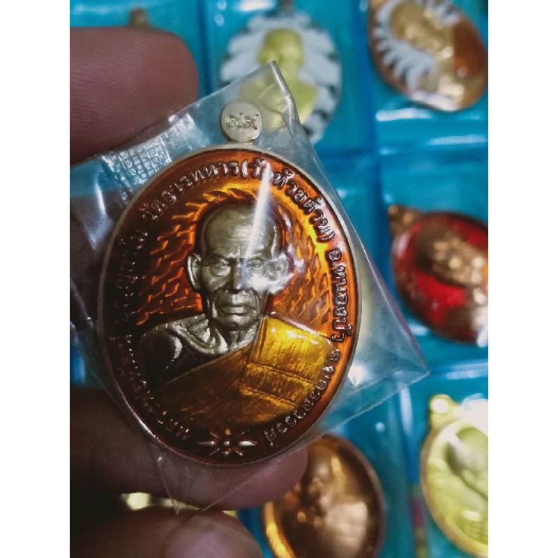เหรียญหลวงพ่อพัฒน์ รุ่น รวยชนะจน๙๙